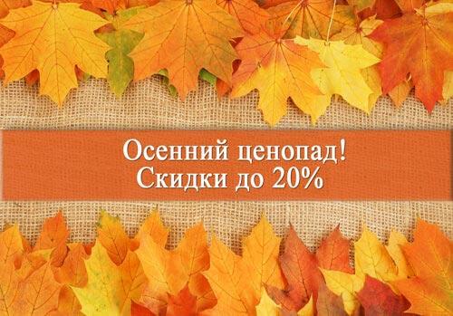 """Акция """"Осенний ценопад на вертикальные жалюзи"""""""