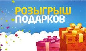 "Акция ""Розыгрыш подарков"""