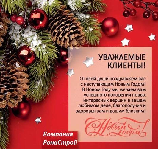 Компания РонаСтрой поздравляет всех с Новым Годом и Рождеством