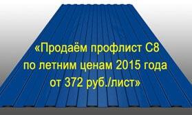 """Акция """"Профлист С8 по летним ценам 2015 года"""""""