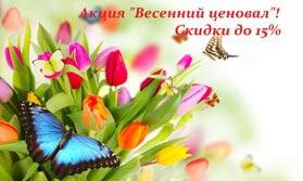 """Акция """"Весенний ценовал"""""""